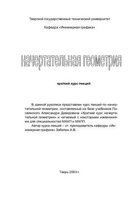 Забелин В.И. Краткий курс лекций по начертательной геометрии