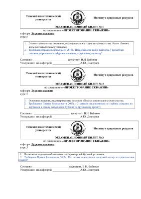 Билеты по учебной дисциплине Проектирование скважин