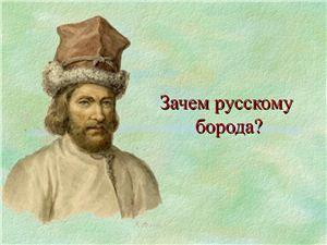 Зачем русскому борода