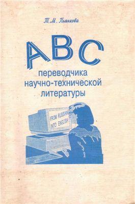 Пьянкова Т.М. АВС переводчика научно-технической литературы
