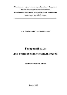 Зиннатуллина Г.Х., Зиннатуллина Г.Ф. Татарский язык для технических специальностей