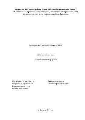 Кобелева И.Г. Программа по волейболу
