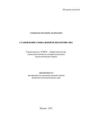 Горшков Е.А. Становление социальной психологии США