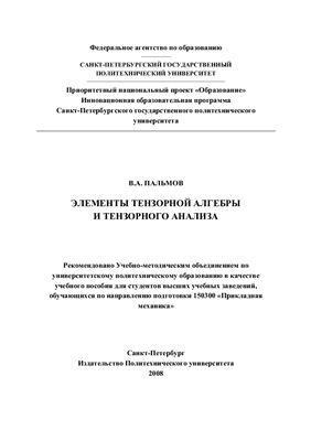 Пальмов В.А. Элементы тензорной алгебры и тензорного анализа