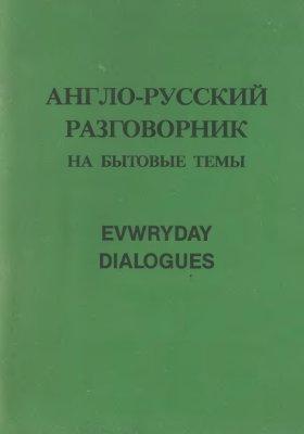Ушаков В.П. Англо-русский разговорник на бытовые темы