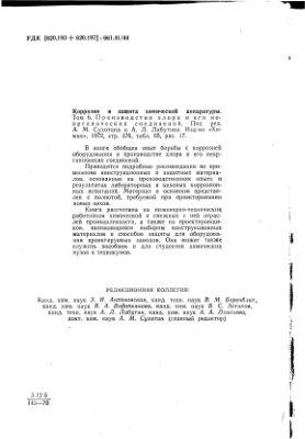 Сухотин А.М., Лабутин А.Л. (ред.) Коррозия и защита химической аппаратуры. Том 6. Производство хлора и его неорганических соединений