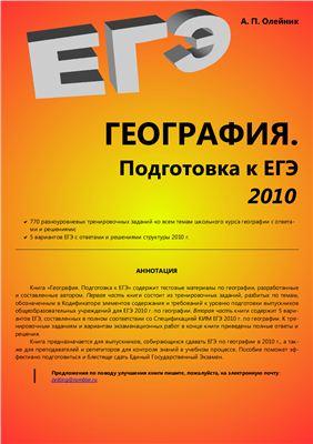 Олейник А.П. География. Подготовка к ЕГЭ 2010