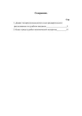 Допрос эксперта (специалиста). Класс и роды судебно-экономической экспертизы