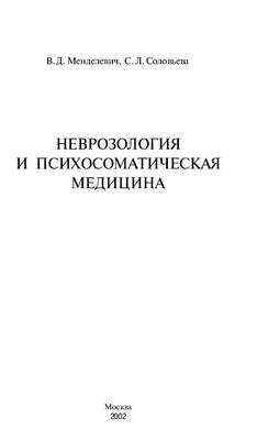 Менделевич В.Д., Соловьева С.Л. Неврозология и психосоматическая медицина