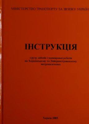 Інструкція з руху поїздів і маневрової роботи на Харківському та Дніпропетровському метрополітенах
