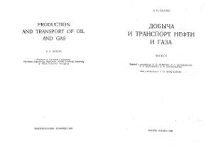 Силаш А.П. Добыча и транспорт нефти и газа. Часть 2