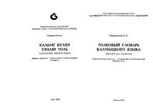 Манджикова Б.Б. Толковый словарь калмыцкого языка