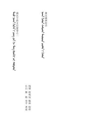Чан Байу, Гэ Шоупин. Китайско-маньчжурский разговорник 长白舞,格寿平 兼汉满洲套话 ᠨᡳᡴᠠᠨ ᡤᠰᡠᠨ ᡴᠠᠮᠴᡳᡥᠠ ᠮᠠᠨᠵᡠᡵᠠᡵᠠ ᡶᡳᠶᡝᠯᡝᠨ ᡳ ᡤᠰᡠᠨ