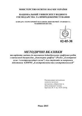 """Кондратюк О.М. Методичні вказівки та варіанти завдань до виконання індивідуальних графічних робіт з навчальної дисципліни """"Інженерна графіка (Розділ """"Електричні кола і електромагнітні схеми)"""
