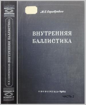 Серебряков М.Е. Внутренняя баллистика 2/5