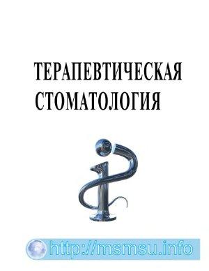 Максимовский Ю.М., Максимовская Л.Н., Орехова Л.Ю. Терапевтическая стоматология