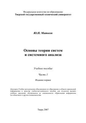 Матвеев Ю.Н. Основы теории систем и системного анализа