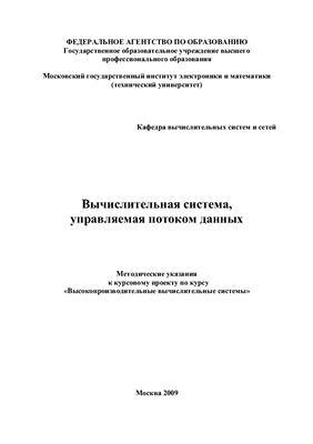 Салибекян С.М. (сост.) Вычислительная система, управляемая потоком данных