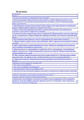 Контрольная работа по Концепции современного естествознания (КСЕ)