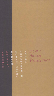 Скиннер К. Истоки современной политической мысли. Том 1. Эпоха Ренессанса