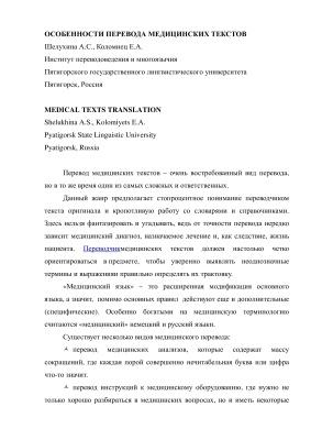 Шелухина А.С., Коломиец Е.А. Особенности перевода медицинских текстов