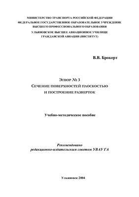 Брокерт В.В. Эпюр № 3. Сечение поверхностей плоскостью и построение разверток