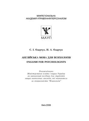 Одарчук С.І., Одарчук Н.А. Англійська мова для психологів