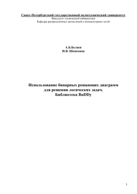 Беляев А.Б. Шошмина И.В. Использование бинарных решающих диаграмм для решения логических задач. Библиотека BuDDy