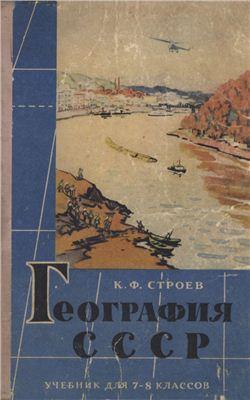 Строев К.Ф. География СССР. Учебник для 7-8 классов