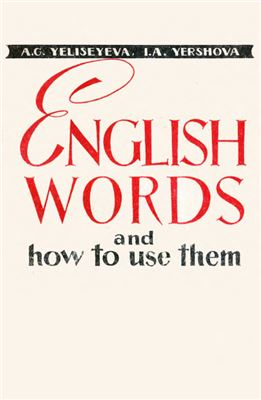 Елисеева А.Г., Ершова И.А. English Words and How to Use Them. Health and Medical Services