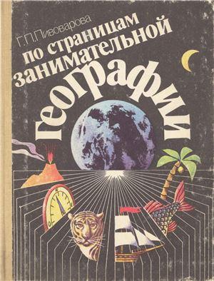 Пивоварова Г.П. По страницам занимательной географии