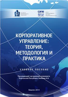 Элебаев Н.Б. (ред.) Корпоративное управление: теория, методология и практика