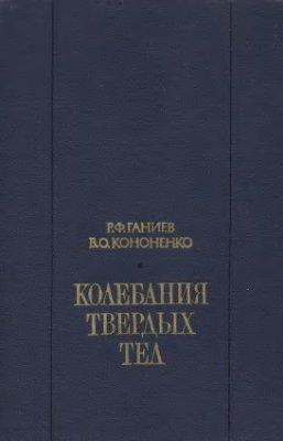 Ганиев Р.Ф., Кононенко В.О. Колебания твердых тел