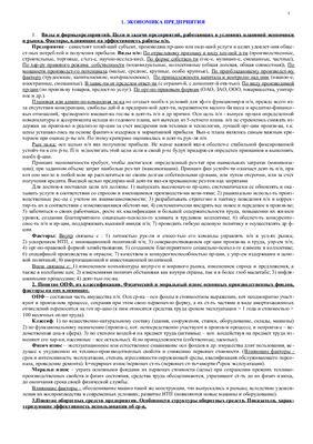 Программа государственного итогового экзамена вопросы в билетах, ответы и шпаргалки 080801 Прикладная информатика (в экономике)