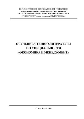 Безрукова Е.И. и др. Обучение чтению литературы по специальности Экономика и менеджмент