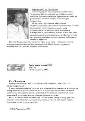 Черешнева Ю.Е. Промоушн печатных СМИ