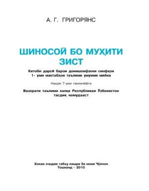 Григорянс, Аида Гйковна, Шиносои бо мухити зист, Тошканд-2010, (на таджикском языке)