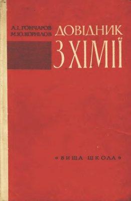 Гончаров А.И., Корнилов М.Ю. Справочник по химии