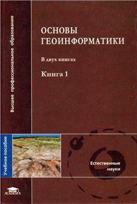 Тикунов В.С. (ред.) Основы геоинформатики. В 2 книгах. Книга 1