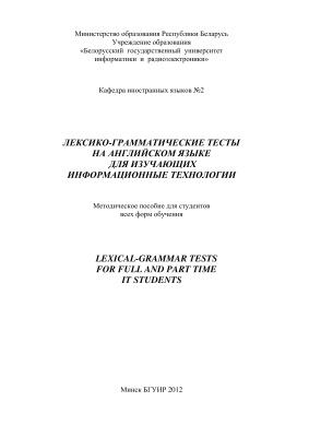 Туник О.В. и др. Лексико-грамматические тесты на английском языке для изучающих информационные технологии