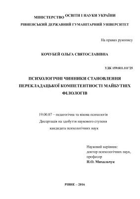 Кочубей О.С. Психологічні чинники становлення перекладацької компетентності майбутніх філологів