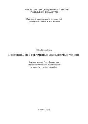 Рахимбеков С.М Моделирование и современные компьютерные расчеты