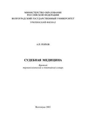 Попов А.П. Судебная медицина: Краткий терминологический и понятийный словарь
