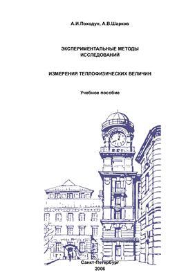 Походун А.И., Шарков А.В. Экспериментальные методы исследований. Измерения теплофизических величин: Учебное пособие