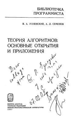 Успенский В.А., Семенов А.Л. Теория алгоритмов: основные открытия и приложения