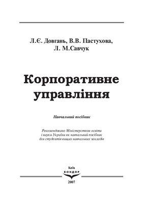 Довгань Л.Є., Пастухова В.В., Савчук Л.М. Корпоративне управління