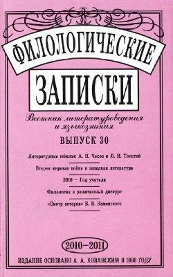 Филологические записки. Вестник литературоведения и языкознания 2010-2011 №30