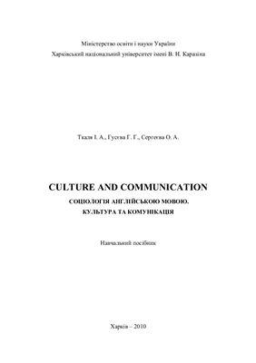 Ткаля І.А., Гусєва А.Г., Сергеєва О.А. Culture and Communication