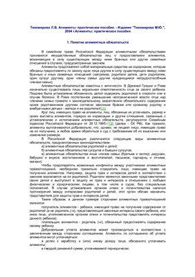 Тихомирова Л.В. Алименты: практическое пособие