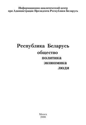 Пролесковский О.В., Шпак Н.С. и др. Республика Беларусь: общество, политика, экономика, люди